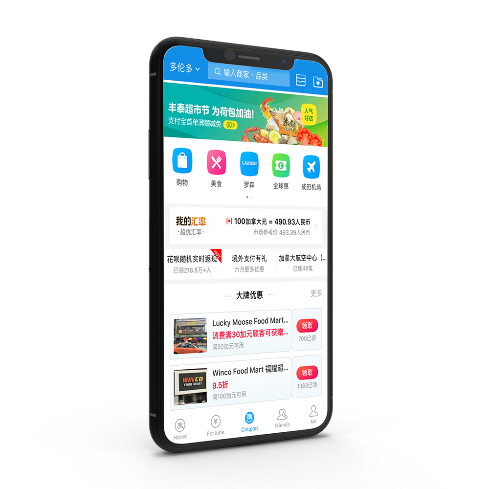a mobile phone with alipay coupon platform on the screen